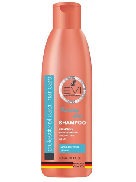 «EVI» Professional Шампунь  «Кератиновое выпрямление» для непослушных волос. 250 мл