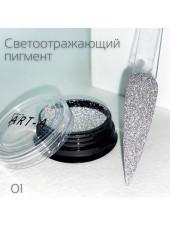 Светоотражающий пигмент для ногтей Art-A 01 1гр