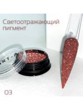 Светоотражающий пигмент для ногтей Art-A 03 1гр